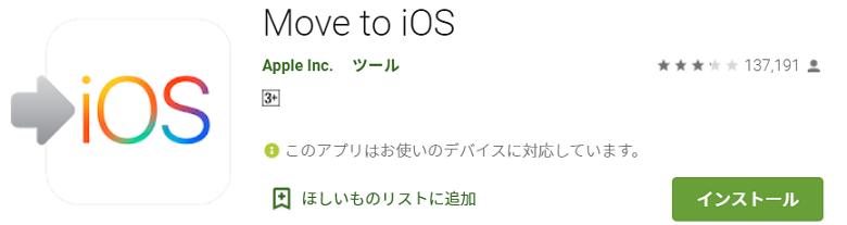 Move to iOSの画像