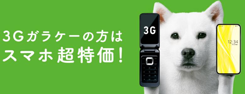 3G買い換えキャンペーンの画像