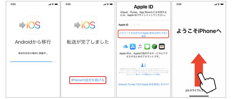 Move to iOSのiPhoneの操作の写真