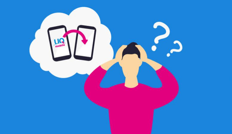 UQ mobileからMNP転出する際の5つの注意点