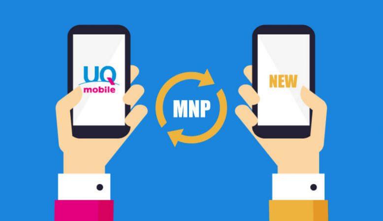 UQ mobileからMNP転出する流れ・方法を徹底解説
