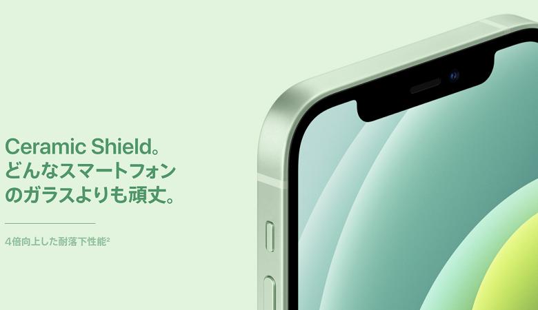 iPhone 12の画像