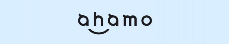 【ドコモ】ahamo(アハモ)