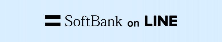 【Softbank】LINEMO(ラインモ)