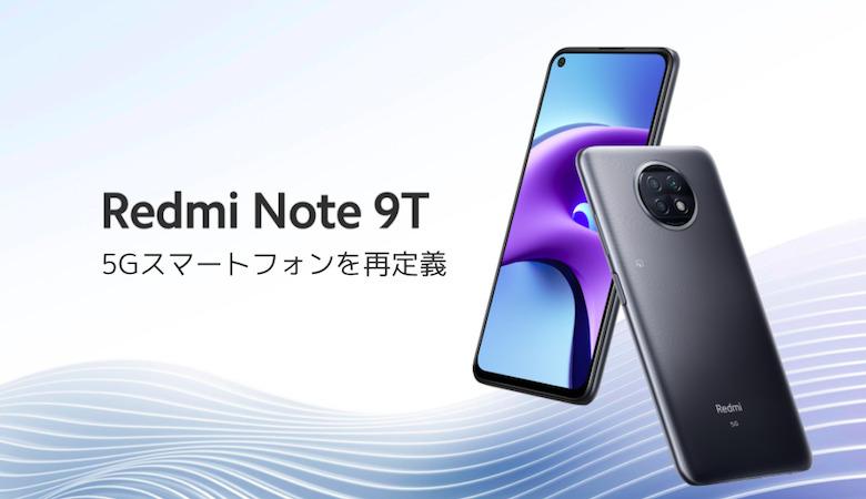 断トツの高コスパスマホ「Redmi Note 9T」の性能を徹底解説