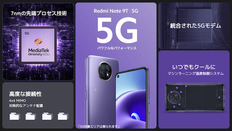 Redmi Note 9Tのチップの画像