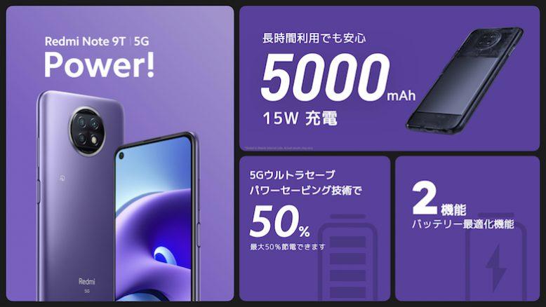 Redmi Note 9Tのバッテリーの画像