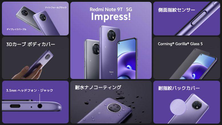 Redmi Note 9Tの指紋認証などの画像