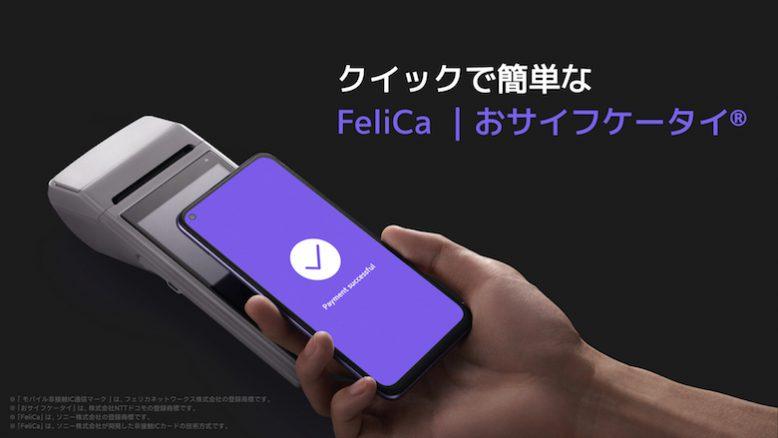 Redmi Note 9Tのおサイフケータイの画像