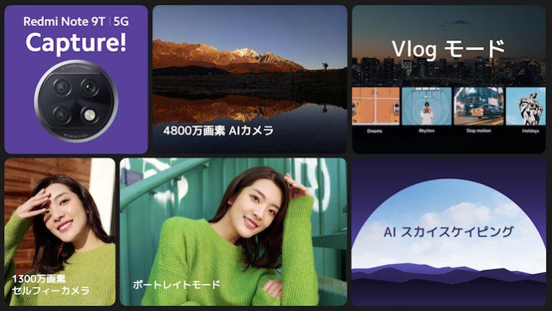 Redmi Note 9Tのカメラの画像