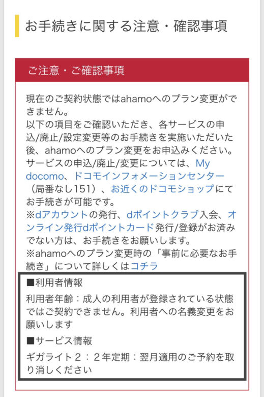 筆者が実際にahamoの申し込みをした際の画像。必要な手続きが済んでいない場合、このように表示される。