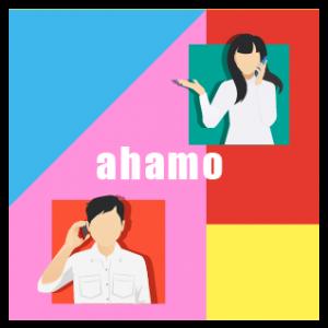 ドコモの「ahamo」を徹底解説!注意点や申し込み方法を総まとめ