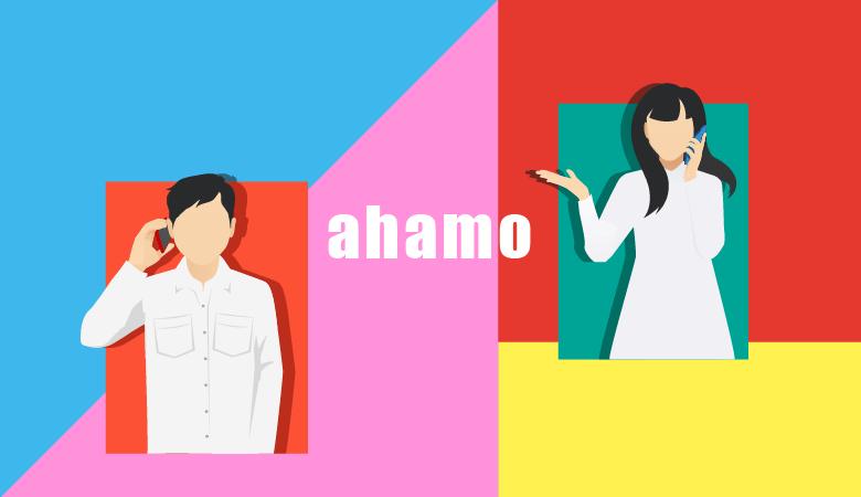 【ドコモ】家族割カウント&海外でも追加料金なく使える「ahamo(アハモ)」