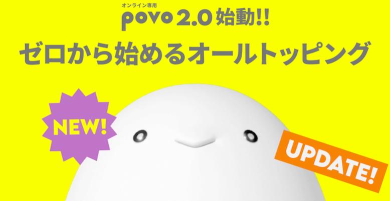 基本料0円、データや通話を自由にトッピングできる「povo2.0」が登場!