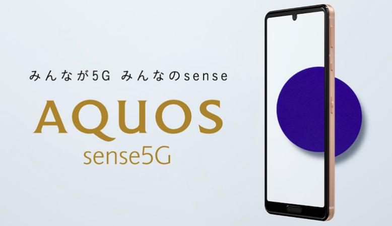 AQUOS sense5Gの画像