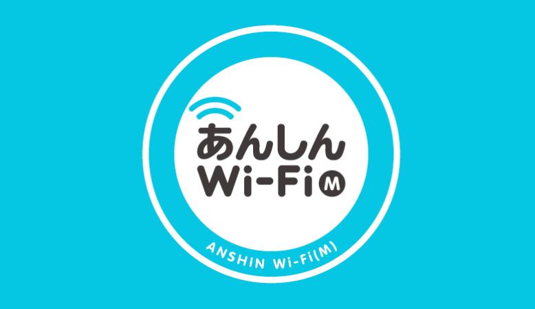 「あんしんWi-Fi」とは?サービスの特徴やメリットを徹底解説