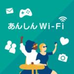 サポートもスマホの補償も「あんしんWi-Fi」にお任せ!2,000円還元でもっとお得