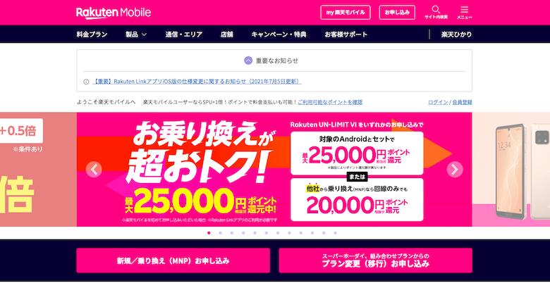 1GBまで無料!シンプル&安い「楽天モバイル(Rakuten Mobile)」