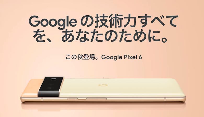Google Pixel 6 / 6 Proのスペック・価格・発売日を徹底解説【随時更新】