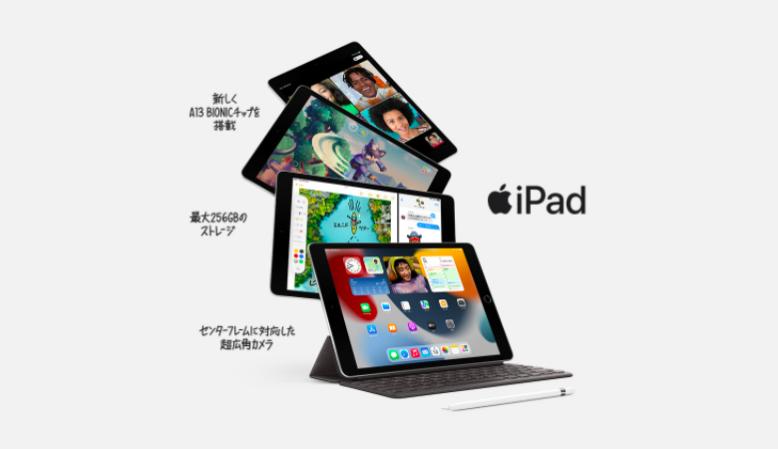 iPad(第9世代)の価格比較表