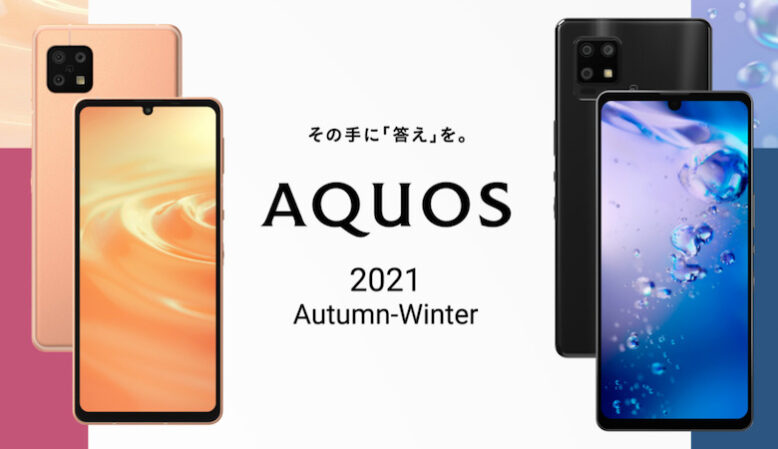 AQUOS zero6 / AQUOS sense6のスペック比較!最新レビュー・安く買う方法も