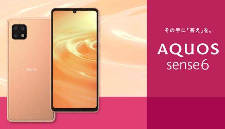 AQUOS sense6のスペックを解説!電池持ち・美しさ・使いやすさを両立