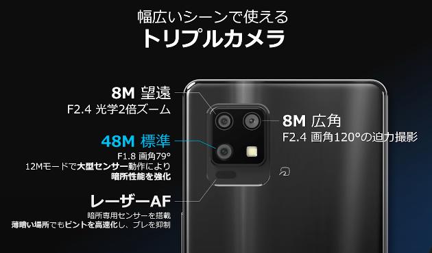 【カメラ】新画質エンジン「ProPix3」の搭載で大幅進化したトリプルカメラ
