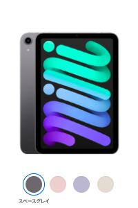 iPad mini(第6世代)の画像