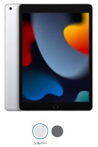 iPad(第9世代)の画像