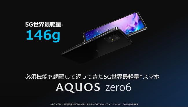 【大きさ・サイズ・重さ】高機能ながらも約146g!世界最軽量スマートフォンに