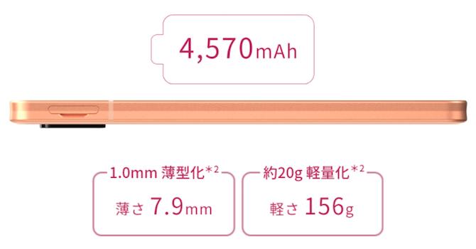 【大きさ・サイズ・重さ】前モデルより薄型・軽量化。薄さ7.9mm、重さ156gに
