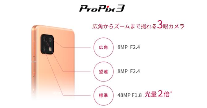 【カメラ】「ProPix3」搭載。標準カメラは約4,800万画素に進化、光量は2倍に