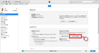 iTunes 復元②