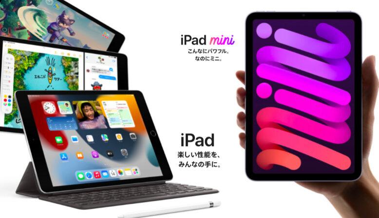 iPad(第9世代)とiPad mini(第6世代)のスペックを徹底比較