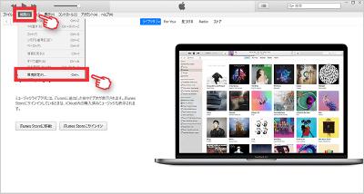 iTunes 復元①