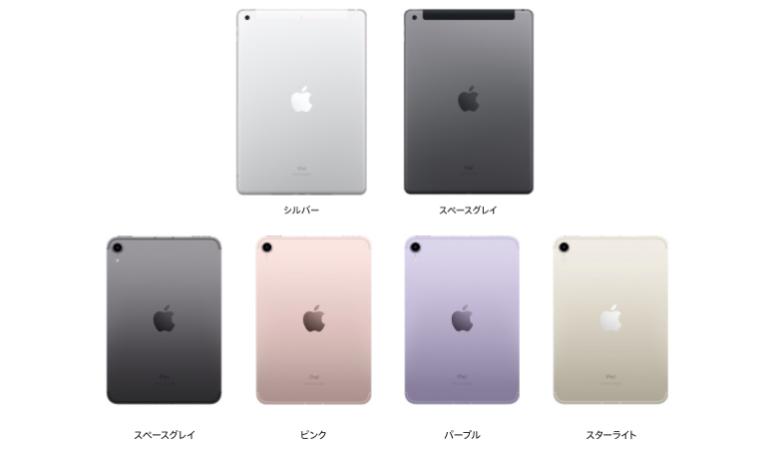 【カラーバリエーション】iPadは2色、iPad miniは4色展開