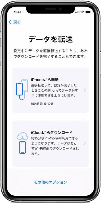 iPhoneのクイックスタート データ転送
