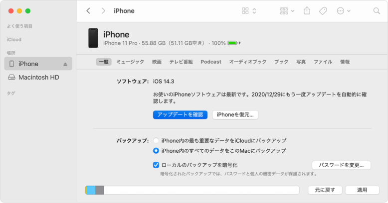 iTunesのデータ移行方法