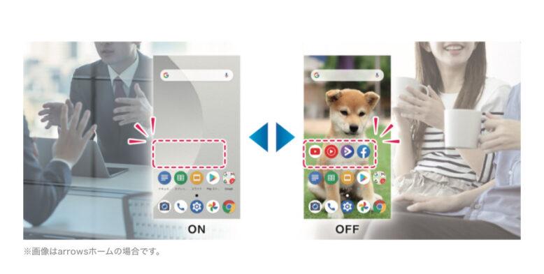 特徴⑩ビジネスとプライベートの使い分けに便利な「プライバシーモード」を搭載